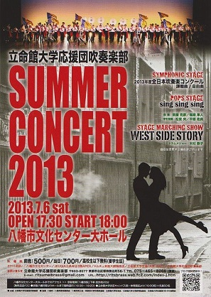 吹奏楽部「SUMMER CONCERT 2013」