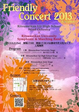 吹奏楽部コンサート「Friendly Concert 2013」