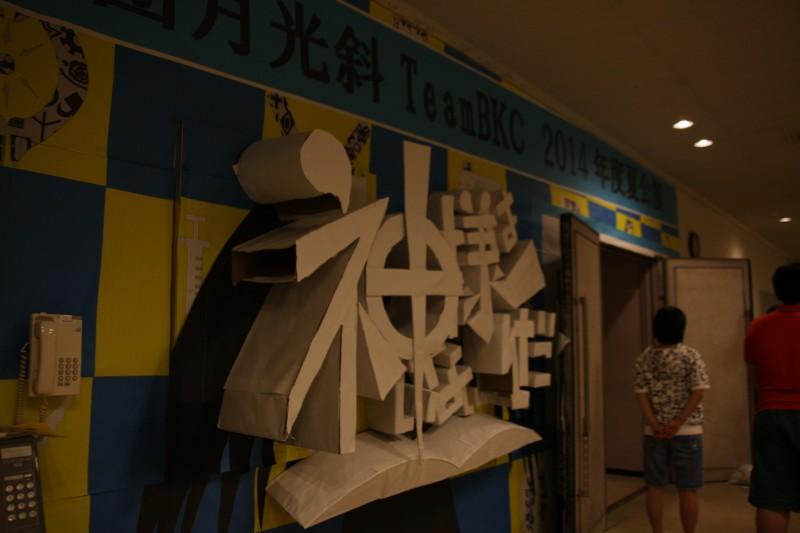 劇団月光斜 TeamBKC 夏公演「神様はいないんだ」