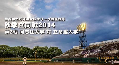 学生野球伝統の一戦!秋季立同戦2014【第1戦】