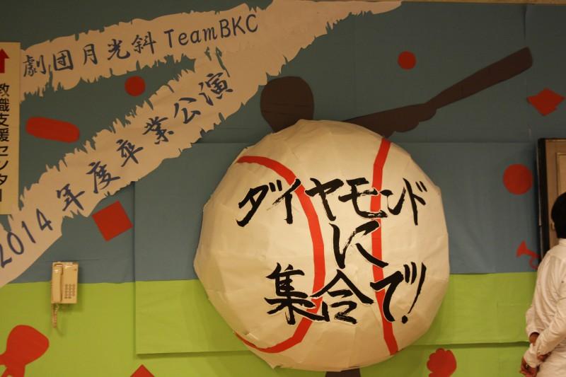 劇団月光斜 teamBKC 卒業公演「ダイヤモンドに集合で!」