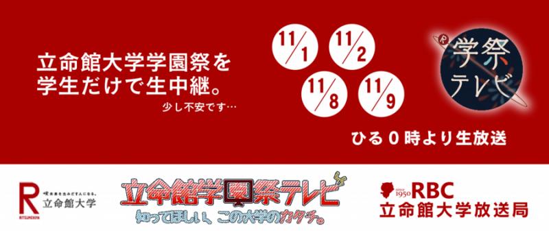 立命館学園祭テレビ2014〜知ってほしい、この大学のカタチ。〜