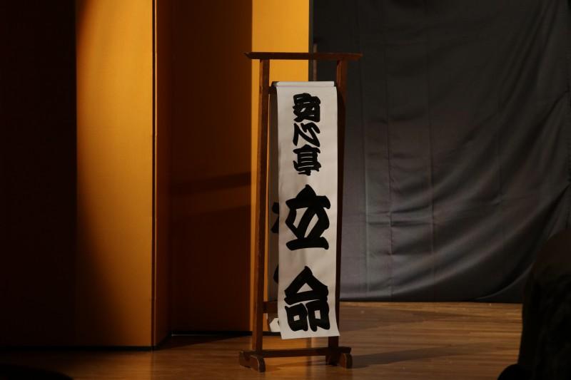 【落語研究会】小ホールに響く笑い声!