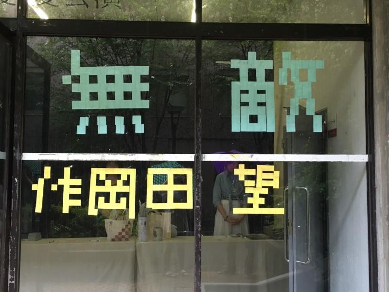 【劇団立命芸術劇場】今年の夏も「リツゲイワールド」にご招待!
