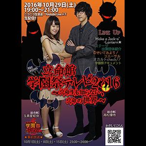 学園祭テレビ2016ポスター