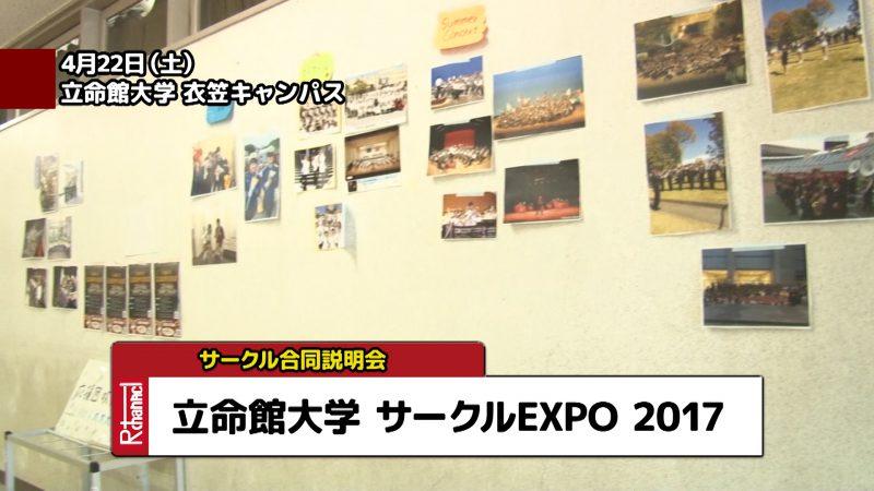 サークルエキスポ2017 【2017年4月22日取材】