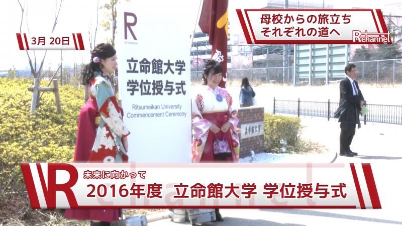 【報道番組】2016年度 立命館大学 学位授与式