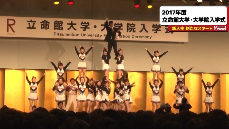 【報道番組】 2017年度 立命館大学 入学式 【2017年4月2日取材】