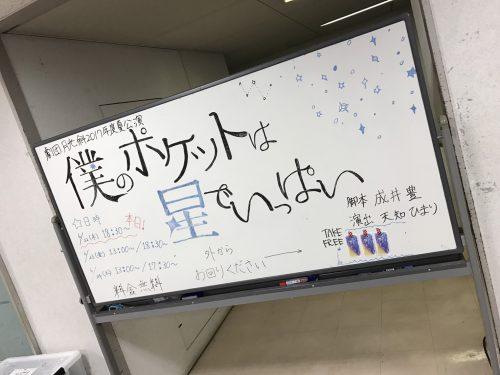 """【劇団月光斜】はるかな未来の""""ペルセウス"""""""