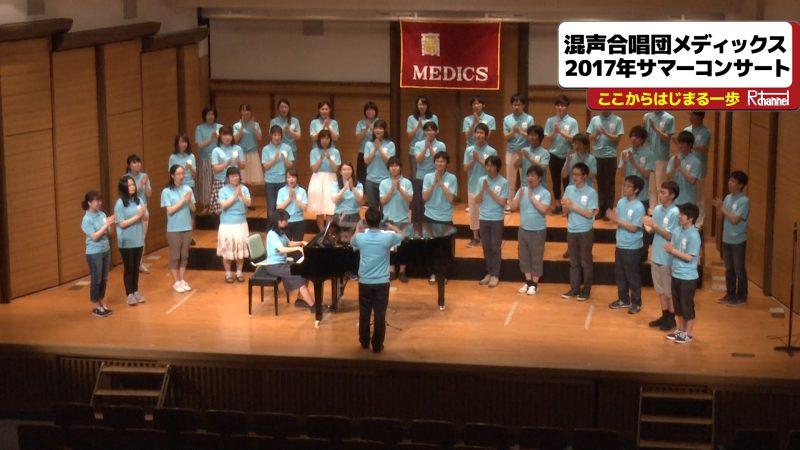 立命館大学混声合唱団メディックス サマーコンサート ~挑躍~ 【6月25日(日)取材】
