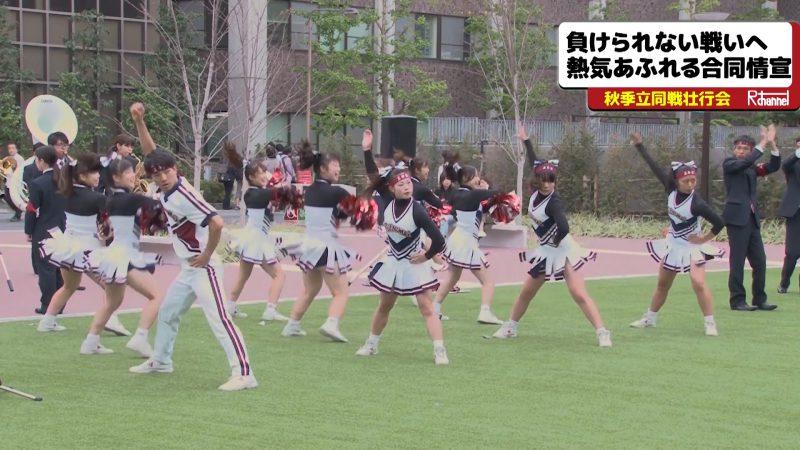 立同戦壮行会【10月12日(木)取材】