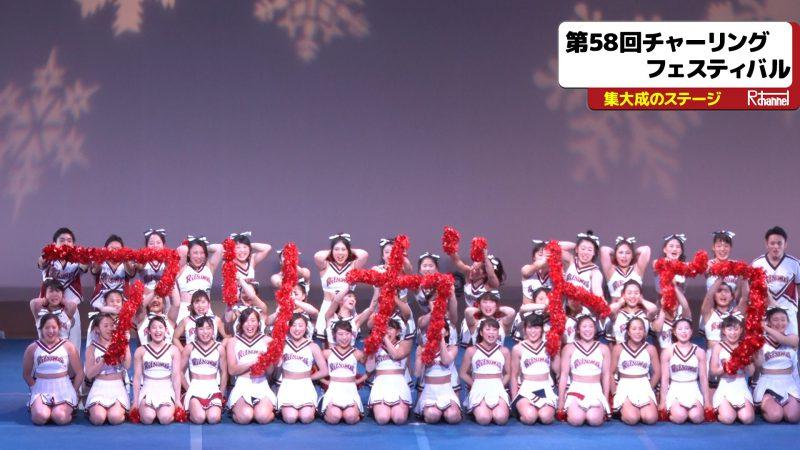 第58回CHEERING FESTIVAL~応援の夕べ~【2017年12月28日取材】