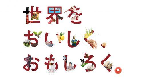 2018年度 立命館大学食マネジメント学部開設【2018年3月14日取材】